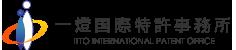 一燈国際特許事務所